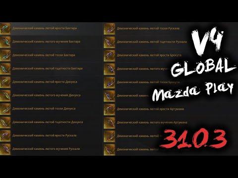 v4  ПРОСТО СТРИМ В НОЧИ / V4 MAZDA PLAY MMORPG 2021