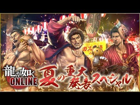 『龍が如く ONLINE』夏の重大発表スペシャル