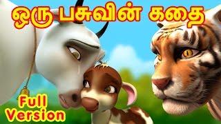ஒரு பசுவின் கதை | Tamil Rhymes for Children | Infobells