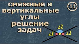 Геометрия СМЕЖНЫЕ УГЛЫ РЕШЕНИЕ ЗАДАЧ  7 класс