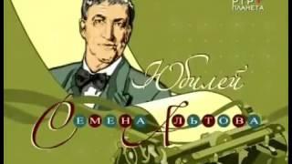 Юбилейный концерт - Семен Альтов