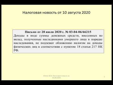 10082020 Налоговая новость о НДФЛ при наследовании вклада / Inheritance of a Deposit