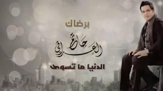 مازيكا حاتم العراقي - برضاك (ألبوم الدنيا ما تسوى) تحميل MP3