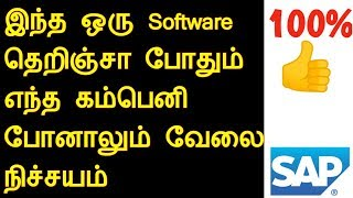 SAP | How to use SAP | very useful software in your career | Tamil  | YOU MA TUBE |