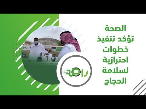 الصحة تؤكد تنفيذ خطوات احترازية لسلامة الحجاج خلال موسم الحج