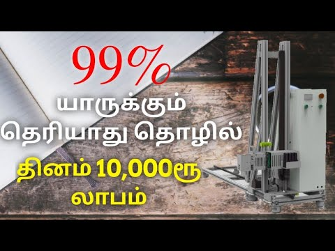 mp4 Business Ideas In Chennai, download Business Ideas In Chennai video klip Business Ideas In Chennai
