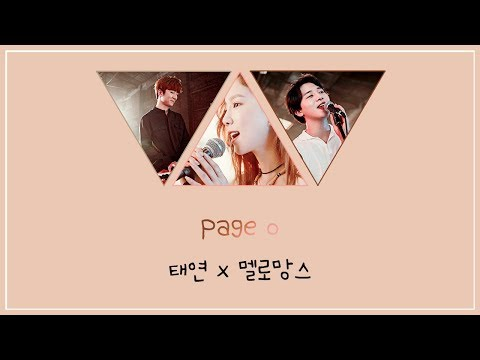 [STATION X 0 ] 태연 (TAEYEON) X 멜로망스 'Page 0' LYRICS ROM/HAN/ENG