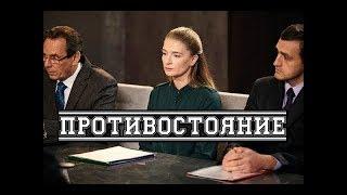 Премьера 2018 Должны посмотреть все! ПРОТИВОСТОЯНИЕ Русские мелодрамы 2018, новинки HD