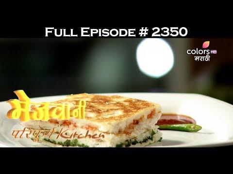 Mejwani Paripoorna Kitchen - 29th May 2017 - मेजवानी परिपूर्ण कित्चेन - Full Episode