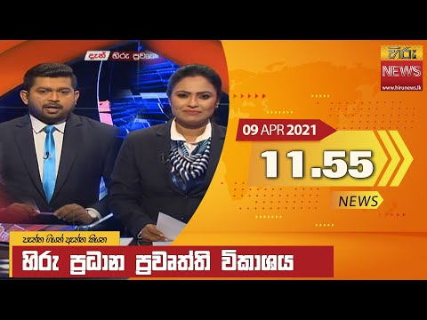 Hiru News 11.55 AM | 2021-04-09