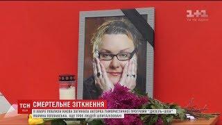 """Акторка гумористичної програми """"Дизель-шоу"""" Марина Поплавська загинула в ДТП"""