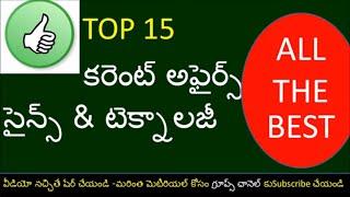 TOP15 CURRENT AFFAIRS సైన్స్ & టెక్నాలజీ