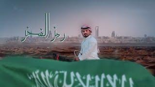 اغاني طرب MP3 عبدالله ال مخلص - رمز الفخر (حصرياً) | 2019 تحميل MP3