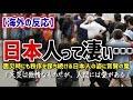 【海外の反応】衝撃!北海道地震での被災者の意外な姿に世界から称賛の声が殺到!!「やっぱ日本人って凄い…」震災時にも秩序を保ち続ける日本人の姿に賞賛の嵐