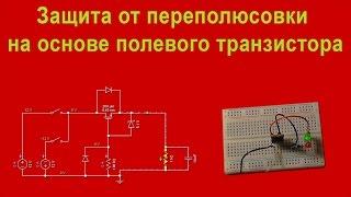 Защита от переполюсовки на основе полевого транзистора