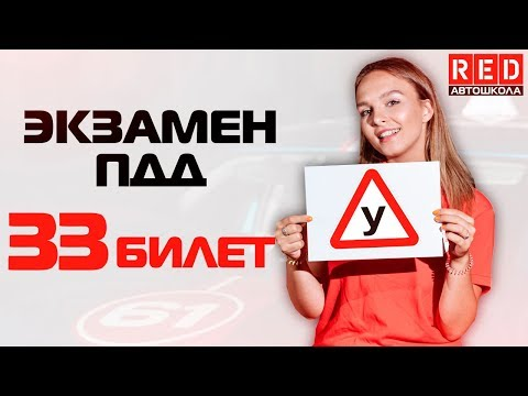 Экзаменационные Билеты ПДД 2019!!! Разбор Всех Вопросов (33) [Автошкола  RED]