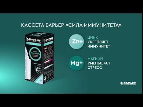 Фильтры с минерализацией БАРЬЕР Актив Сила иммунитета