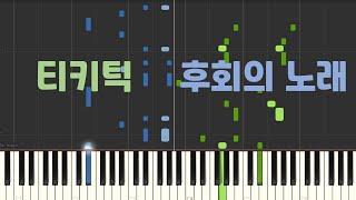 티키틱 - 후회의 노래 by FDMusic