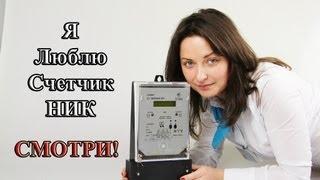 Электросчетчик  НИК 2303 АРП3 от компании ПКФ «Электромотор» - видео