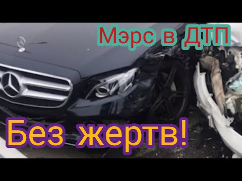 МЕРСЕДЕС. ДТП. ЦЕНТР ЧЕРНИГОВА.