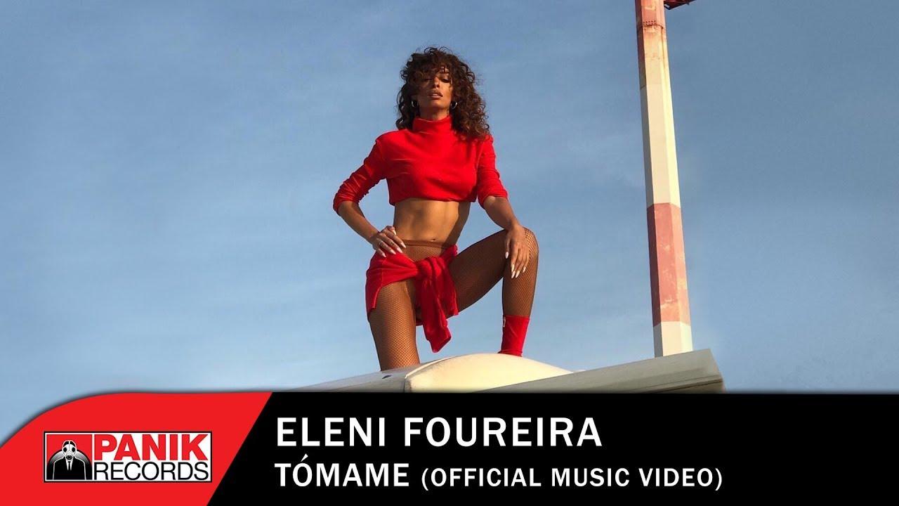 Eleni Foureira — Tómame