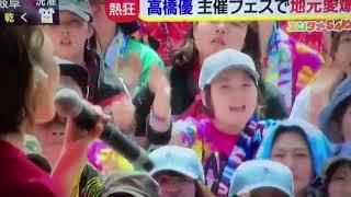 ACMF高橋優・生駒里奈福笑いを歌うと・・