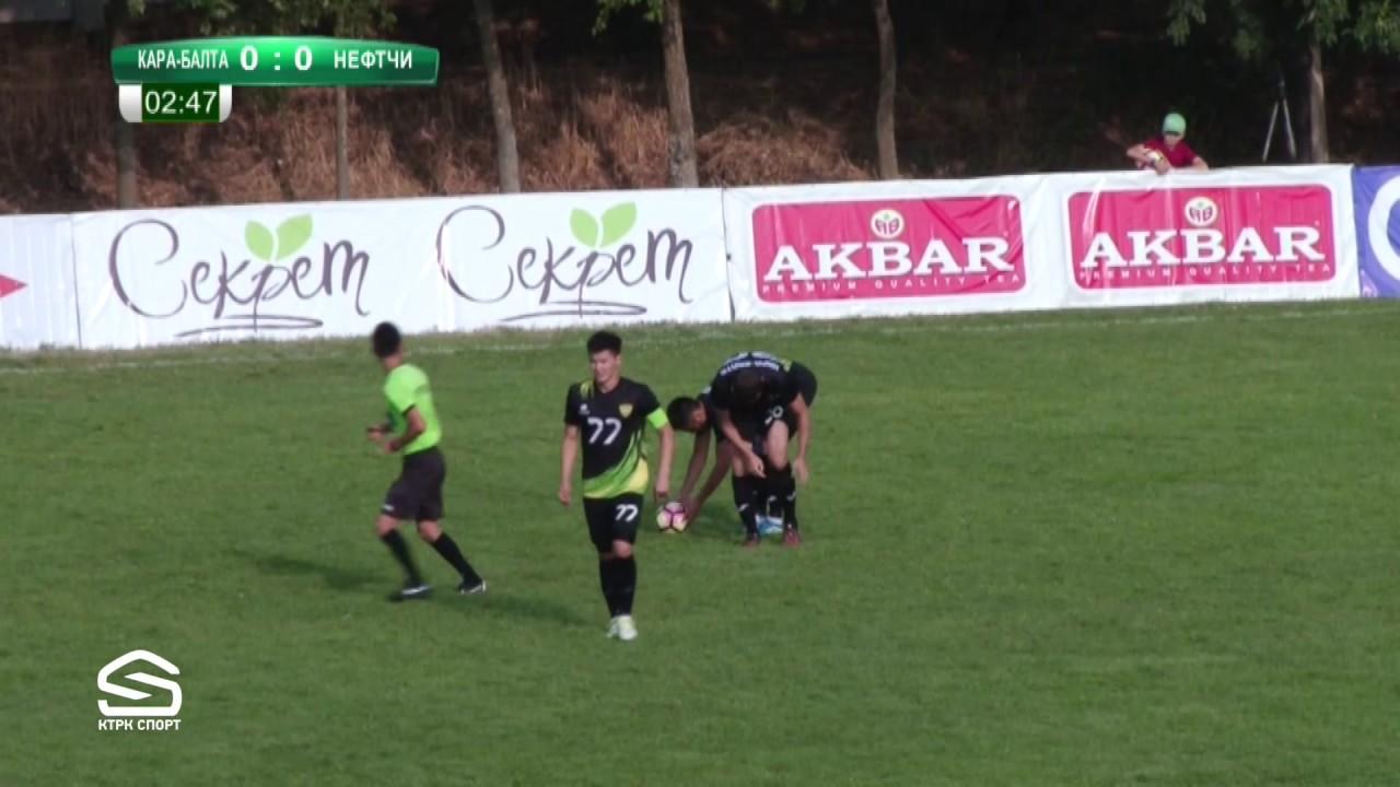 Топ-Лига-2017. Матч#34 Кара-Балта – Нефтчи 1:2