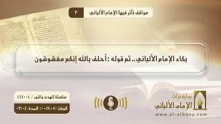 بكاء الإمام عند الثناء عليه: أحلف بالله إنكم مغشوشون