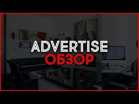CPA партнерка Advertise. Обзор, отзывы, выплаты, заработок в Интернете.