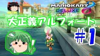 【ゆっくり実況】マリオカート8DXをド下手なりにやってやんよ!#1