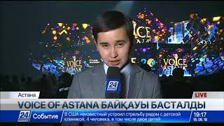 Елордада «Voice of Astana» халықаралық байқауы басталды