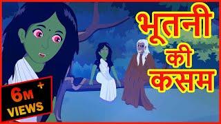 भूतनी की कसम | Hindi Cartoons Video For Kids | Horror Cartoons | Maha Cartoon TV Adventure