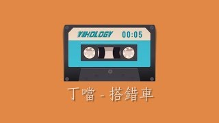 丁噹 - 搭錯車【怀旧卡带版】附动态歌词