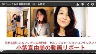 顧客にリピートされる美容師の話し方・会話術 - YouTube