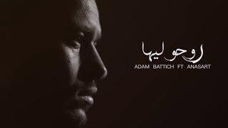 Adam Battich ft. Anasart - Rouhou Liha (EXCLUSIVE Music Video) | (آدم بطيش - روحو ليها (حصرياً تحميل MP3