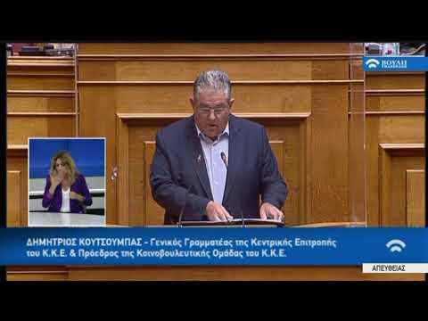 Δ.Κουτσούμπας (Γ.Γραμμ. Κ.Κ.Ε) (Συζήτηση επί του πορίσματος για τον κ.Δ.Παπαγγελόπουλο) (22/07/2020)