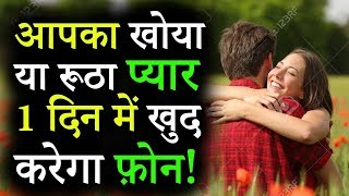Khoya Pyar Pane ka Upay Totka Mantra in Hindi se kare Pyar ko Vash mein   Pyar pane ka Mantra