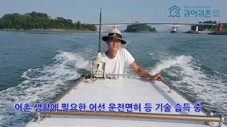 [2018 귀어귀촌 박람회] 귀어 3년 차, 경남사천 청년 어부 고세욱