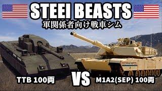 【Steel Beasts】TTB 100両 Vs M1A2エイブラムス(SEP) 100両 #12