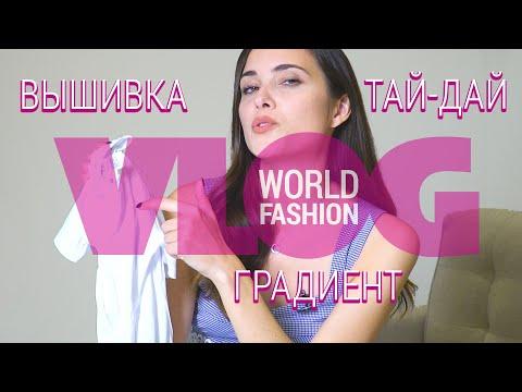 Сделай белую футболку модной. Костомизация. Вышивка, Тай-Дай, Градиент. World fashion vlog 4