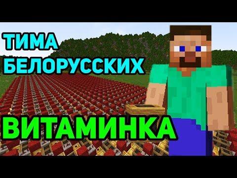 Minecraft музыка - Витаминка (Тима Белорусских) | НОТНЫЙ БЛОК