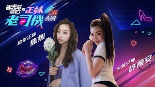 喜歡清新跆拳正妹焦焦還是性感火辣許薇安?