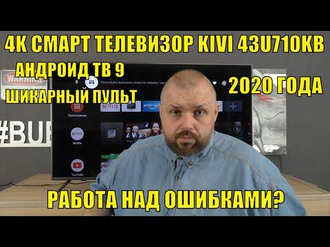 4K СМАРТ ТЕЛЕВИЗОР KIVI 43U710KB 2020 ГОДА НА АНДРОИД ТВ 9, ШИКАРНЫЙ ПУЛЬТ. НО 8 bit+FRC!!!