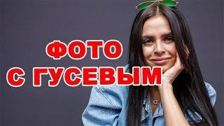 Совместные фото Гусева и Романец! Новости дома 2 (эфир от 21 декабря, день 4608)