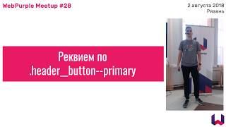 "WebPurple meetup #28 ""Реквием по .header__button--primary"" by Паша Кучин"