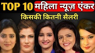 Top 10 Female News Anchors Of India | Salary | KabKyaKaise - Download this Video in MP3, M4A, WEBM, MP4, 3GP