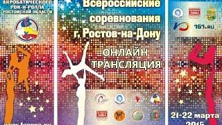 21.03 Всероссийские соревнования. Дневная часть