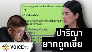 Wake Up Thailand - 'ปารีณา' คงไม่ถูก พปชร. ลอยแพ ต้องเก็บไว้เป็นเบี้ยใช้เขี่ย 'เสรีพิศุทธิ์'