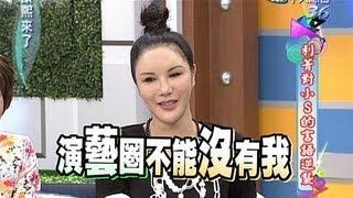 2013.07.25康熙來了完整版 利菁對小S的言語逆襲