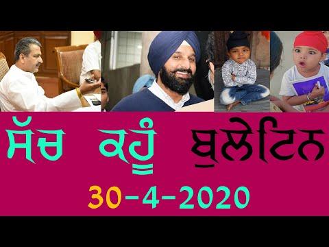 Punjab || ਸੱਚ ਕਹੂੰ ਬੁਲੇਟਿਨ 30-4-2020